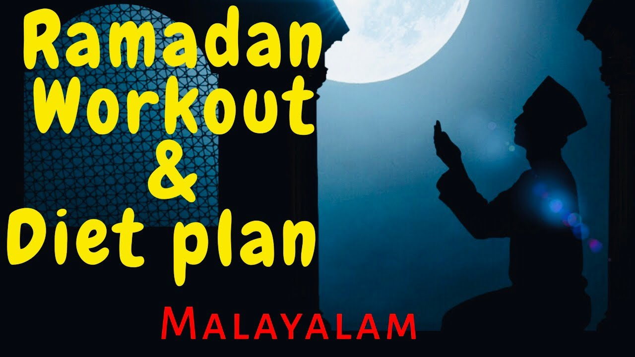 Ramadan Diet Plan | Ramadan Workout Plan | Malayalam | Ramadan Fitness Tips | Certified Trainer |