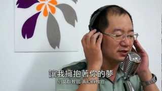2012紫錐花運動【復興商工】重量級師生傳唱『明天會更好』反毒搖滾版
