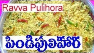 రవ్వ పులిహోర(పిండి పులిహోర)ఇలాచేయాలి Ravva Pulihora recipe Chirravuri prasadalu