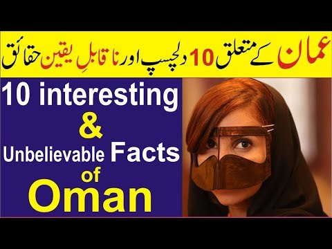 10 Unbelievable Facts of Oman  Urdu/Hindi