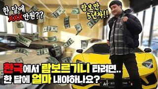 7억짜리 람보르기니 탈려면 한달에 차에 얼마를 써야할까???
