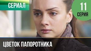 ▶️ Цветок папоротника 11 серия | Сериал / 2014 / Мелодрама