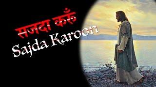 सजदा करूँ, Sajda Karun - Lyric Video