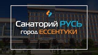 Санаторий Русь Ессентуки