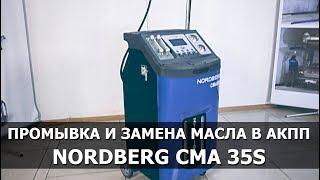 Установка для замены масла в АКПП NORDBERG CMA35S