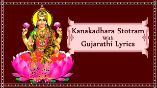 Kanakadhara Stotram With Gujarathi Lyrics - Adi Sankaracharya