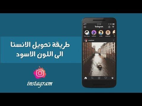 طريقة تحويل الانستقرام للون الأسود للاندرويد Instagram Darck