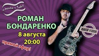 По Волнам с Тынку: В гостях Роман Бондаренко