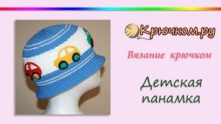 Детская панамка крючком (Crochet. Children's hat)