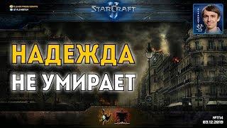 НИКОГДА НЕ СДАВАЙСЯ: Неумирающая надежда в невероятных дуэлях по StarCraft II