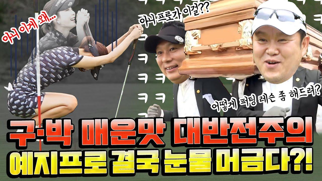 프로암이 이렇게 긴장감 넘치는 매치였던가ㅋㅋ힘을내요 예지프로!!  [김구라의 뻐꾸기 골프 TV] 8-3화