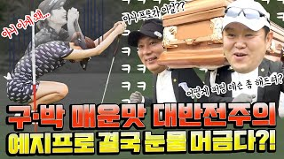 Pro-am was this kind of nervous match? haha Cheer up Yeji!! [Kim Gura's cuckoo golf TV] episode 8-3