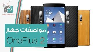 ون بلس 2 | OnePlus 2 | هل فعلا قاهر الهواتف ؟