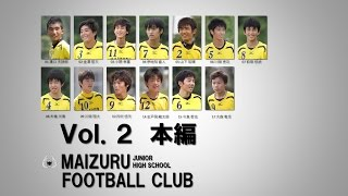 舞鶴中サッカー部卒業記念スライドショー2014 Vol.2 本編 YouTube版