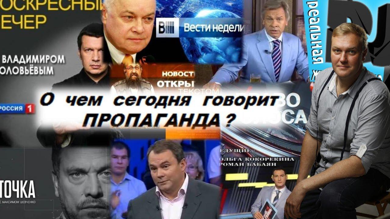 Разрешите стать лжецом? Путинская пропаганда идет в атаку.. - YouTube