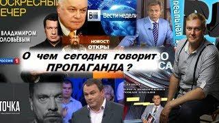 Разрешите стать лжецом? Путинская пропаганда идет в атаку..