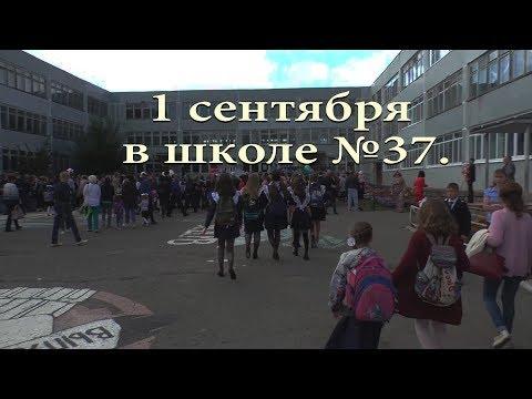 Тожественная линейка 1 сентября в школе №37.