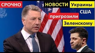 Украина в шоке! США ПРИГРОЗИЛИ ЗЕЛЕНСКОМУ! - 02.05.19 - СРОЧНЫЕ НОВОСТИ!!!