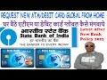 Online SBI ATM/Debit Card Global Apply - Latest after Banking Rule Changes