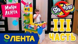 Собираем мини-магазин, открываем миниатюры товаров. Lenta - unboxing  and collect a mini-shop