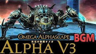次元の狭間オメガ アルファ編3層 オメガ - BGM / Omega: Alphascape V3....