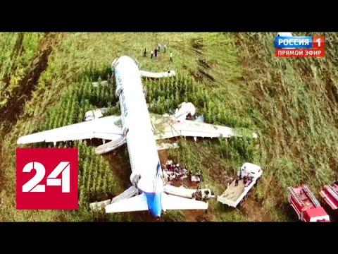 ЧП в Жуковском: первые подробности аварийной посадки А321. 60 минут от 15.08.19