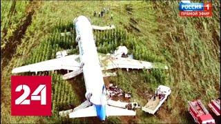 ЧП в Жуковском первые подробности аварийной посадки А321. 60 минут от 15.08.19