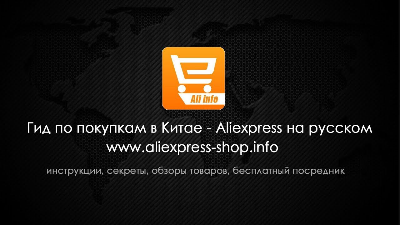 aliexpress на русском apk