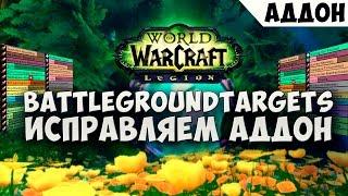 BattlegroundTargets исправляем аддон / BattlegroundTargets fix