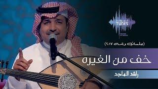 راشد الماجد - خف من الغيره (جلسات وناسه)   2017