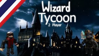 : 2 pair of wizards Roblox loop loom: Wizard Tycoon-2 Player.