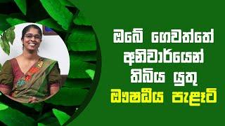 ඔබේ ගෙවත්තේ අනිවාර්යෙන් තිබිය යුතු ඖෂධීය පැළෑටි   Piyum Vila   08 - 07 - 2021   SiyathaTV Thumbnail