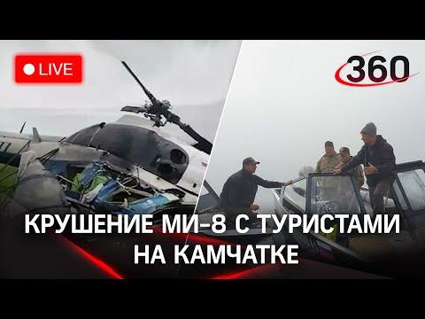 Вертолет с туристами упал в озеро. Все подробности крушения МИ-8 на Камчатке