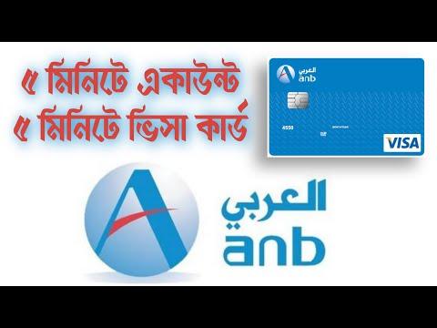 Online Open Account || Anb Bank Ksa || Open Account Saudi Arab