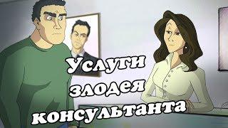 Клиенты Мориарти (Sherlock parody)