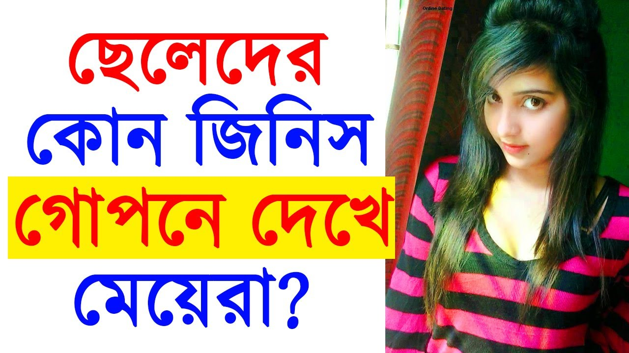 Download গোপনে ছেলেদের কোন জিনিস দেখে মেয়েরা?   Meyera Gopone Cheleder Kon Jinish Dekhe   SND   Love Tips