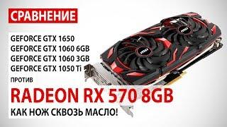 AMD Radeon RX 570 8GB: сравнение с GTX 1650, GTX 1060 6GB, GTX 1060 3GB и GTX 1050 Ti