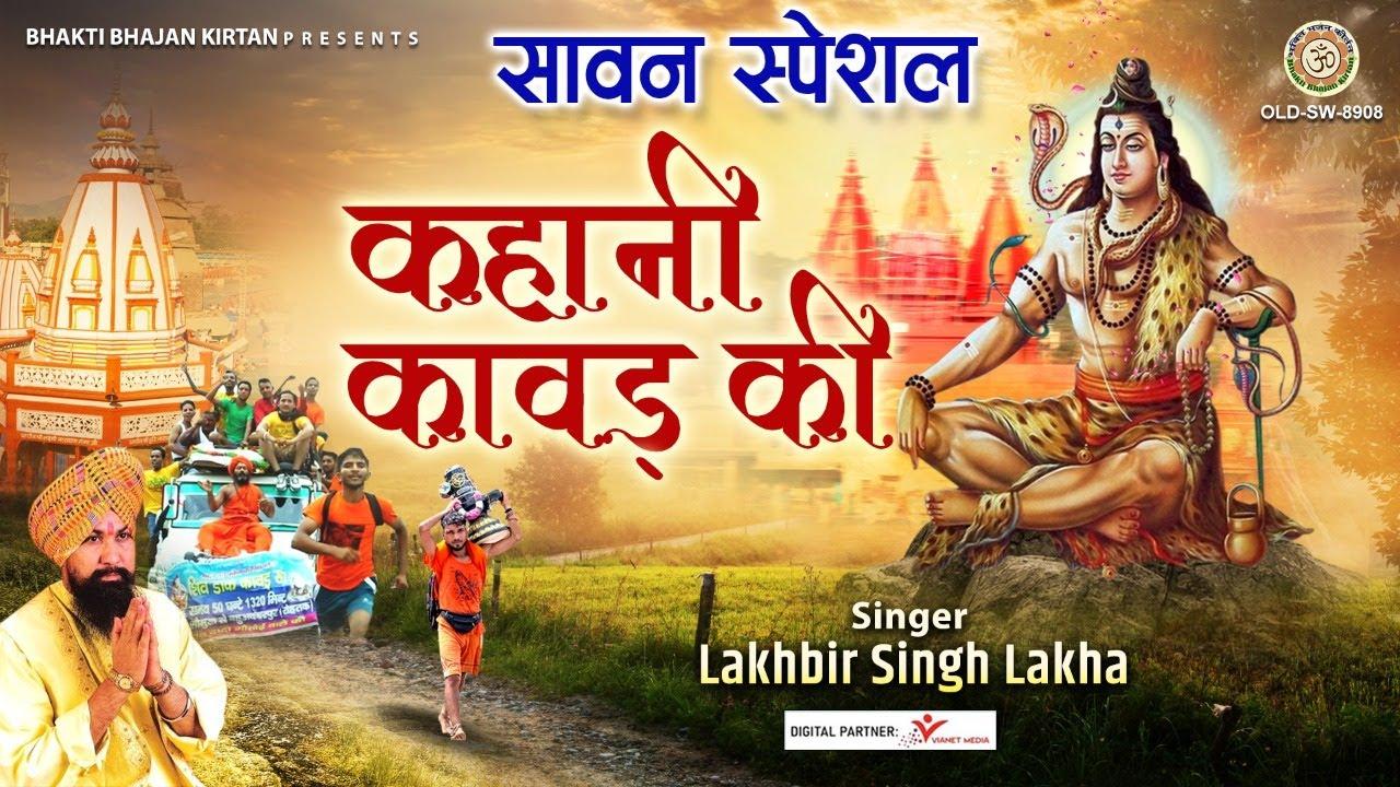 सावन पहला सोमवार स्पेशल भजन - कहानी कावड़ की - Lakhbir Singh Lakkha - Kawad Katha