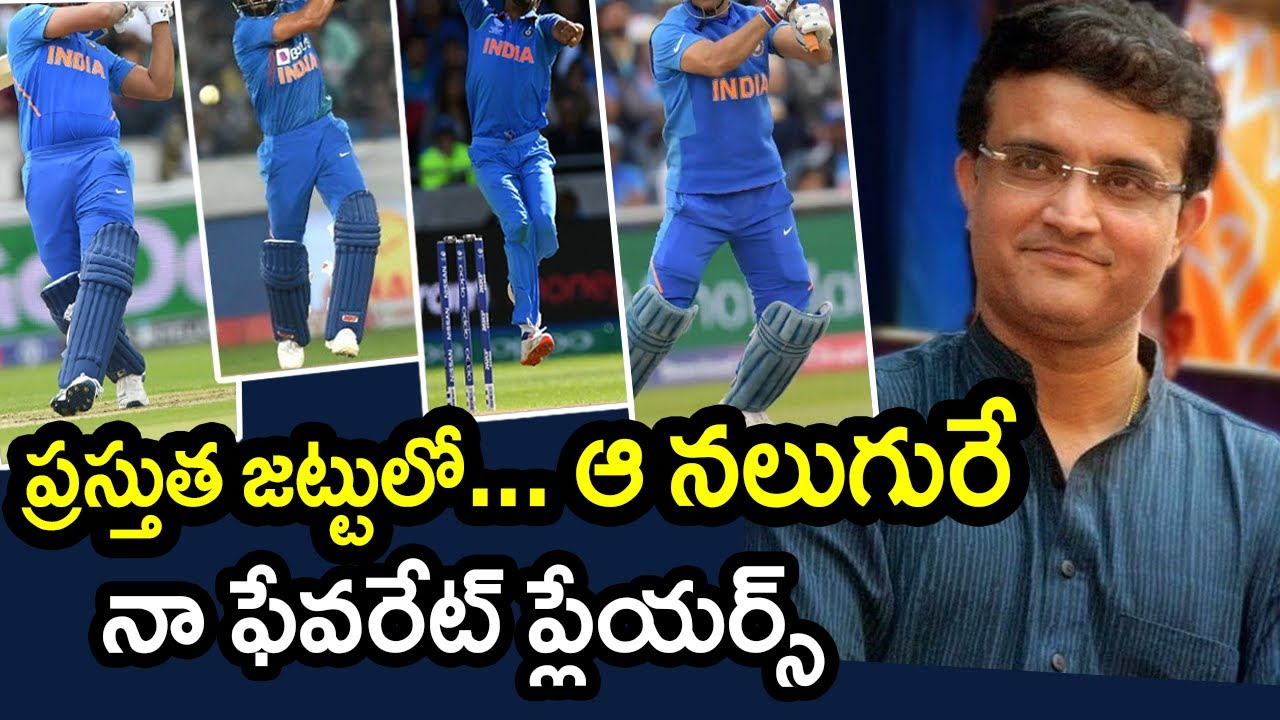 Sourav Ganguly Selection Of Players From World Cup 2019 Indian Team For World Cup 2003|Cricket News