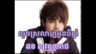 Louch Srolanh Oun Bey Chhnam - Chhorn Sovanreach - RHM CD Vol 477 [Khmer Song]