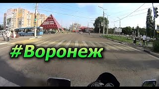 Покатушка в Воронеж