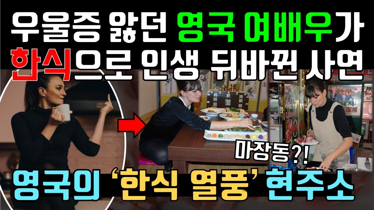 평생 우울증 공황장애 앓던 영국 유명 여배우가 한국에서 한식 먹고 인생 뒤바뀐 이유! 해외 외국 영국의 한식 반응! Reaction & Influence of Korean food