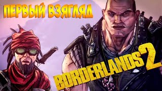 Borderlands The Pre-Sequel стрим