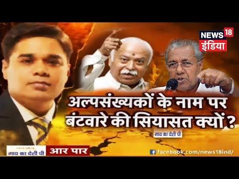 RSS Vs Left   Aar Paar   'अलप्संखयको' के नाम पर बटवारे की सियासत क्यों?   News18 India