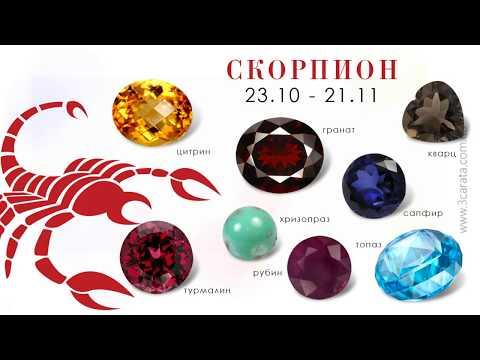 Скорпион: камни для счастья и удачи этого знака. Советы ювелиров и астрологов.