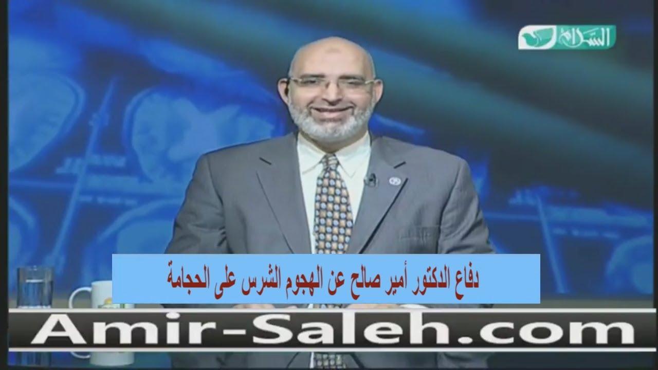 دفاع الدكتور أمير صالح عن الهجوم الشرس على الحجامة.. ويؤكد الحجامة سنة نبوية