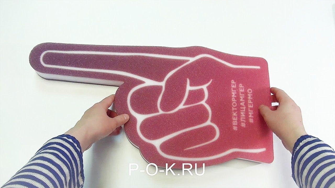 3a3de5575346 Поролоновые руки оптом купить в Москве. Изготовление фанатской атрибутики