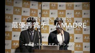 GTE2019 最優秀チーム(Madre)プレゼン発表 未来2020コンソーシアムメンバーステージにて