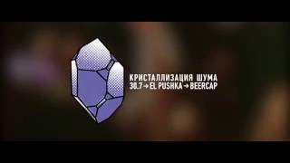 Кристаллизация Шума #1 - archive party video (30/07/16)