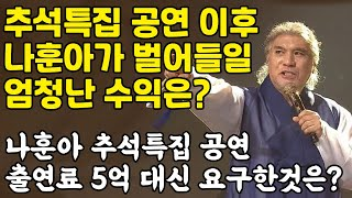 나훈아 추석특집 공연이후 나훈아가 벌어들일 엄청난 수익…